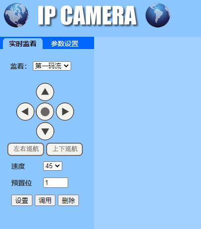 摄像头web端