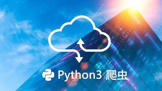 Python3爬虫入门教程 | 第一课 认识爬虫&安装Python3环境
